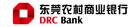 東莞農村商業銀行