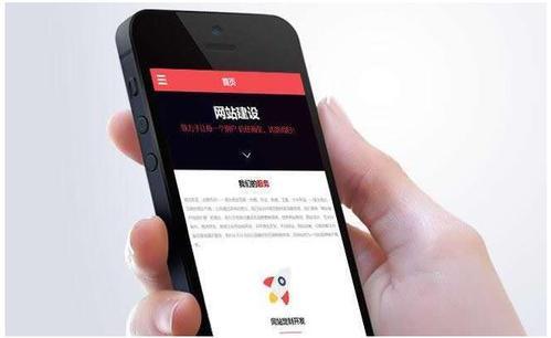 手機網站設計制作