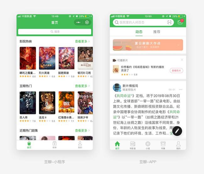 豆瓣原生app