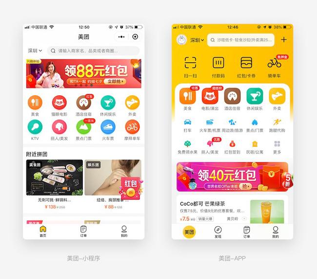 美團原生app