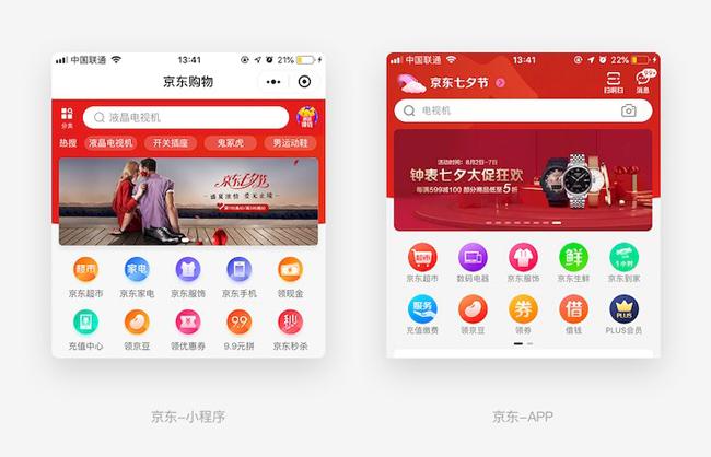 京東app